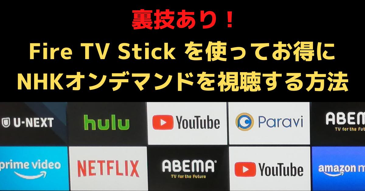 Fire TV Stick を使ってお得にNHKオンデマンドを視聴する方法