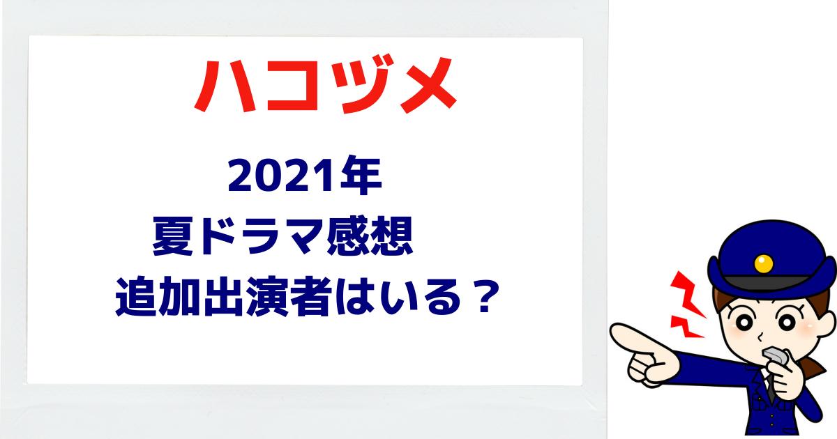 2021夏ドラマ感想 ハコヅメ