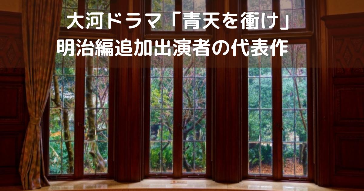 大河ドラマ「青天を衝け」明治編追加出演者の代表作