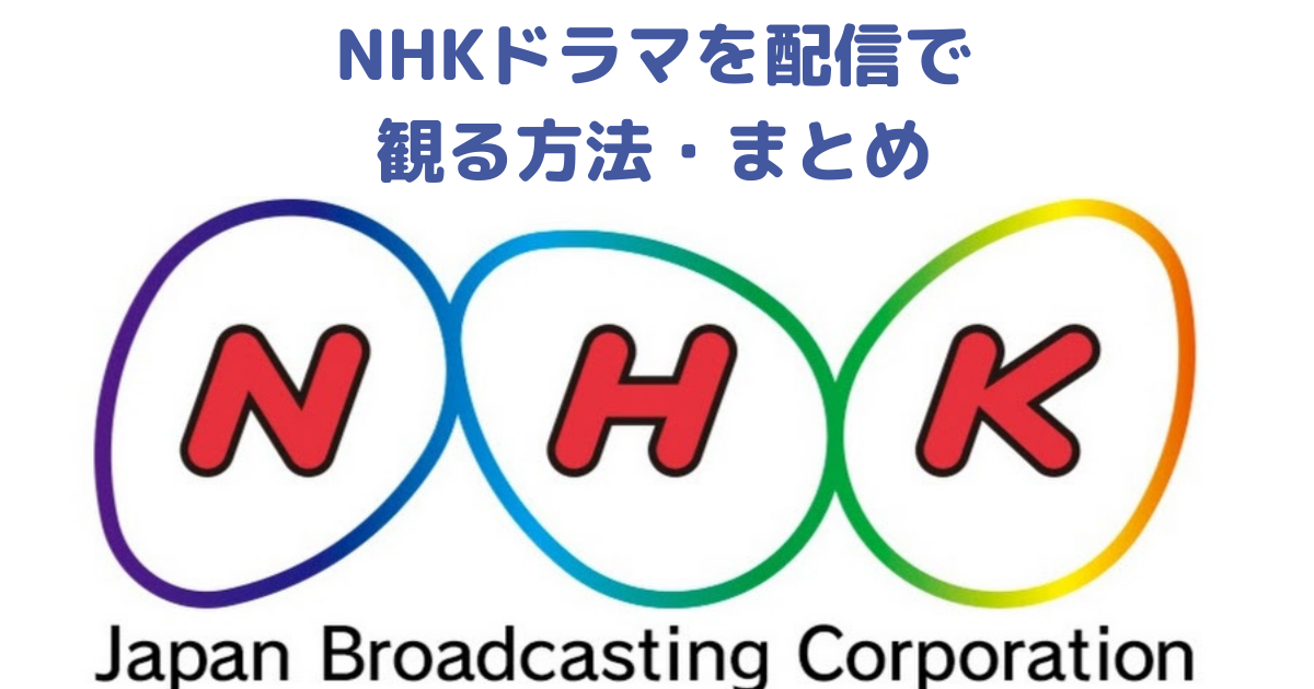 NHKドラマを配信で視聴する方法・まとめ