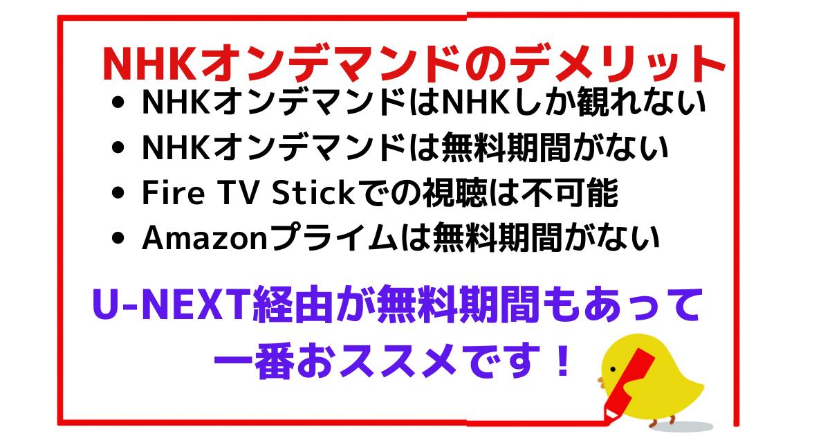 NHKオンデマンドのデメリット
