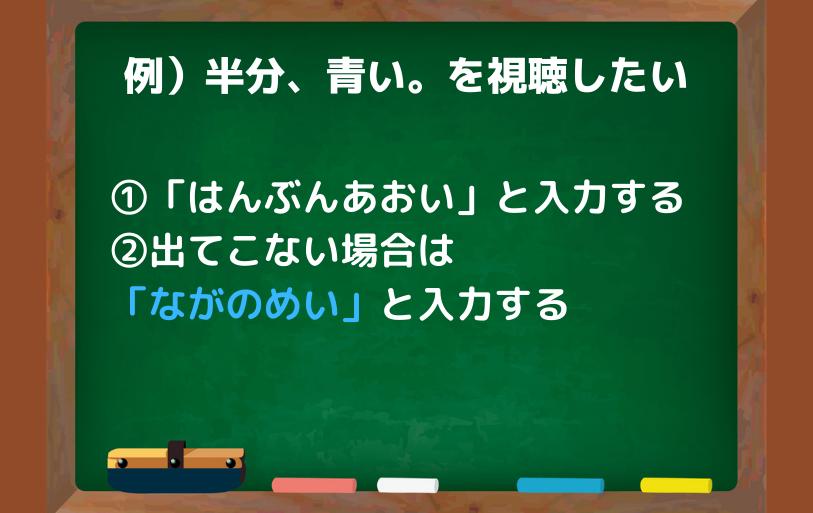 NHKドラマを配信で観る方法