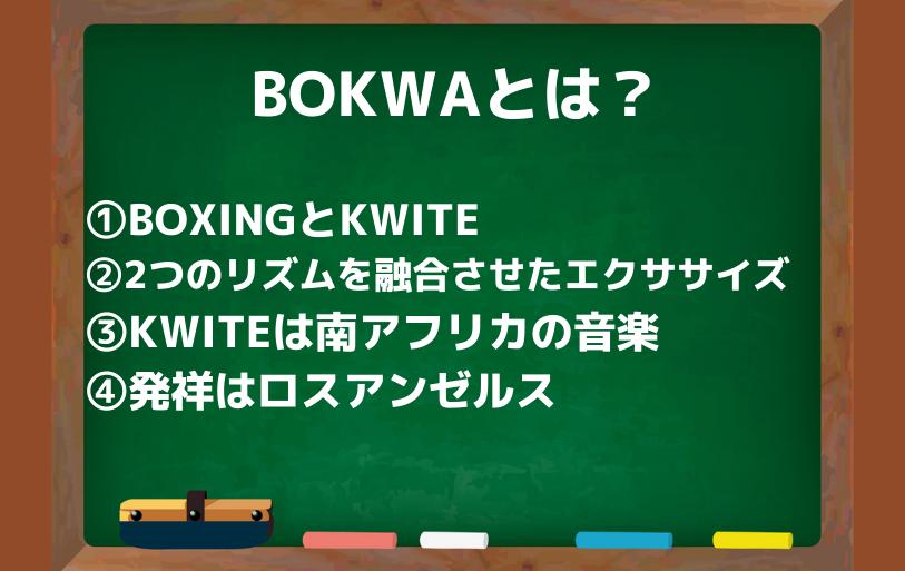 BOKWA って何?