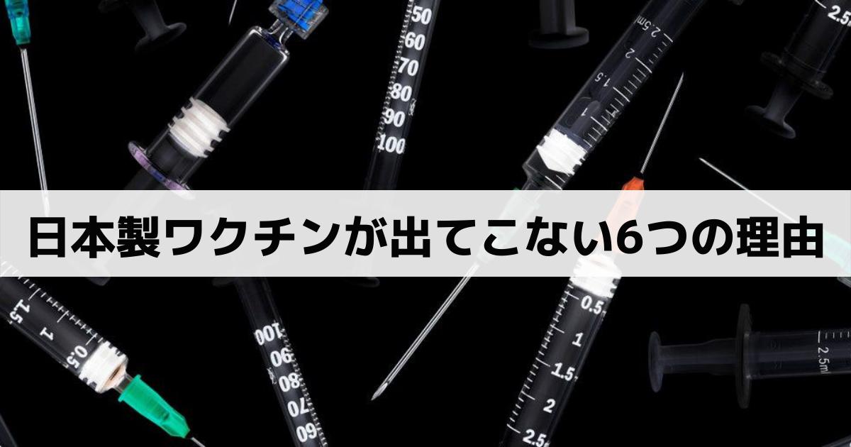 日本製ワクチンが出てこない6つの理由