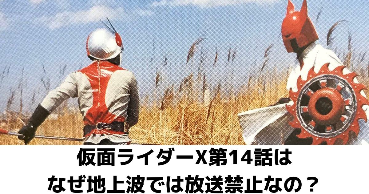 【検証】仮面ライダーX第14話はなぜ地上波では放送禁止なの?
