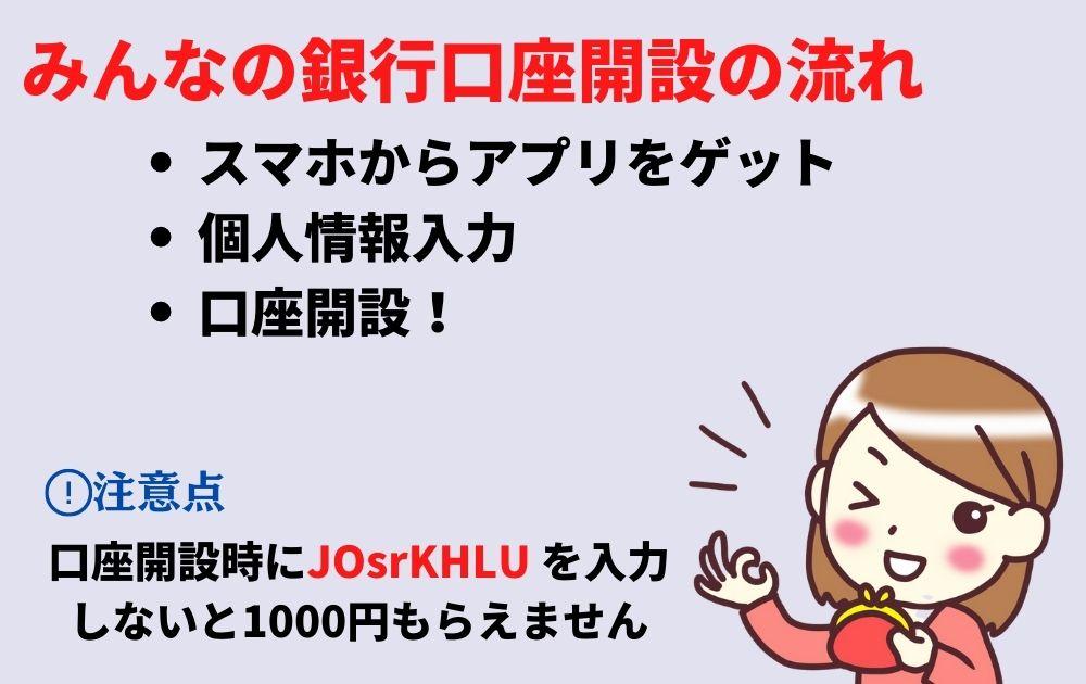 簡単に1000円