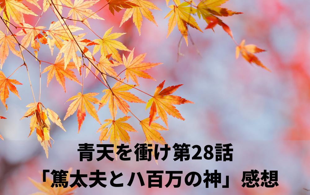 青天を衝け第28話「篤太夫と八百万の神」感想