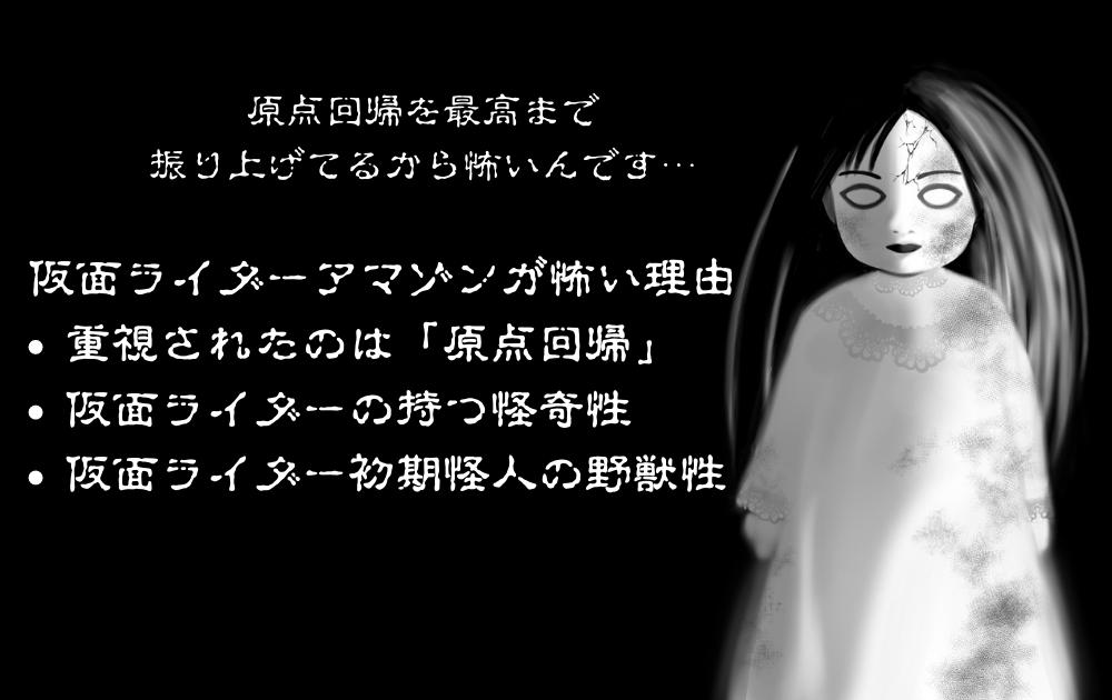 昭和版:仮面ライダーアマゾンのコンセプトは?