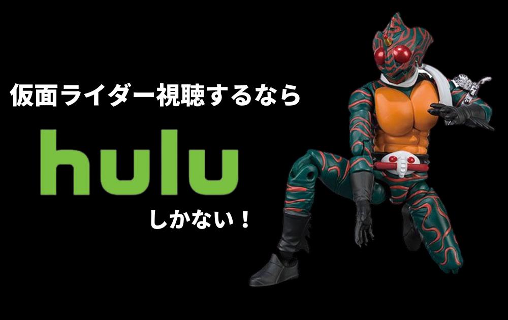 仮面ライダー視聴するならHulu一択!