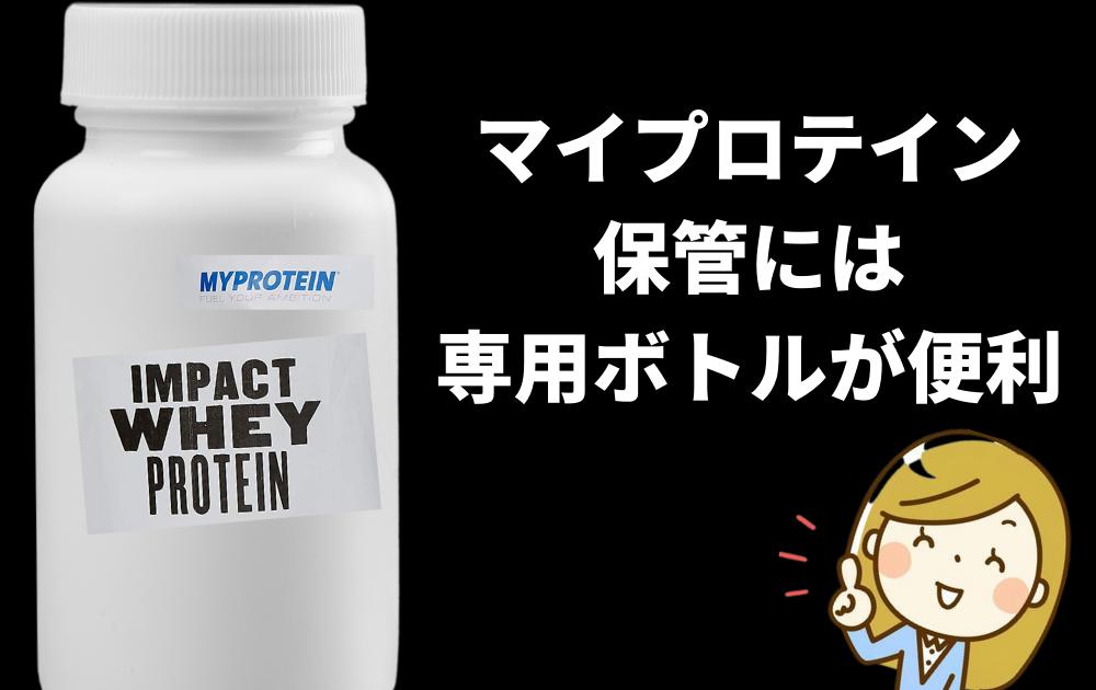 マイプロテイン保管には専用ボトルが便利【最新】
