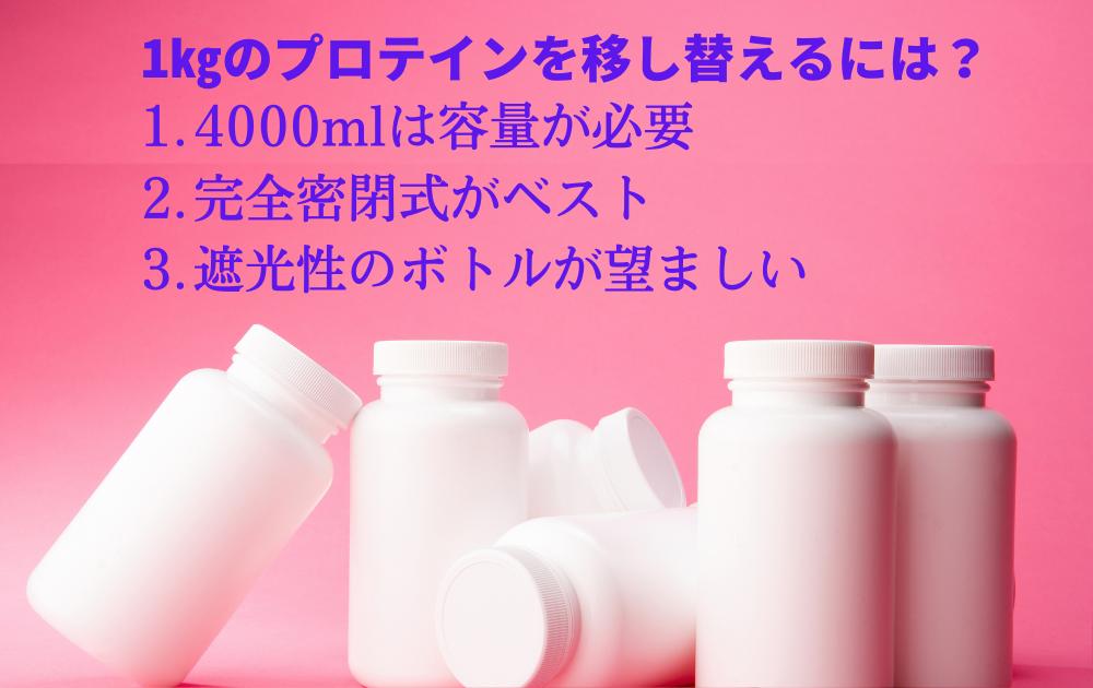 プロテインを保管するボトルの条件