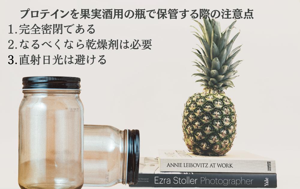プロテインを果実酒用の瓶で保管する際の注意点