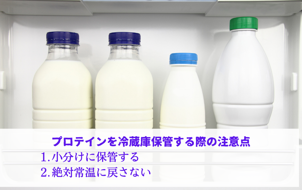 プロテインを冷蔵庫保管する際の注意
