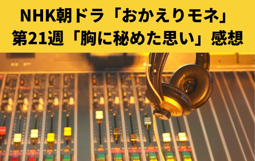 NHK朝ドラ「おかえりモネ」第21週「胸に秘めた思い」感想