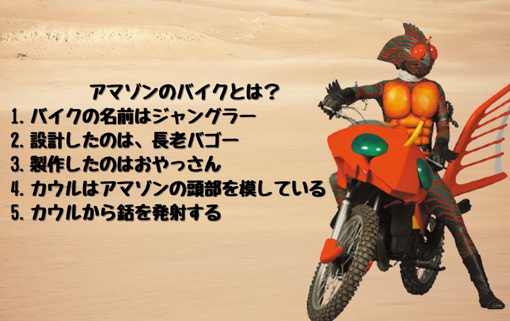 仮面ライダーアマゾンのバイクは誰が作った?