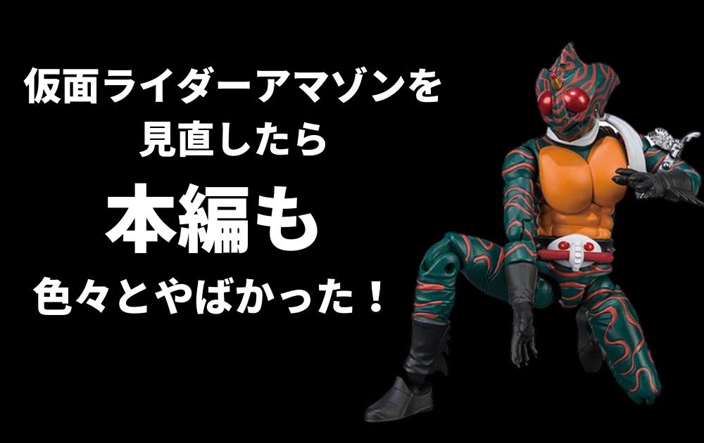 【感想ブログ】仮面ライダーアマゾン~その②