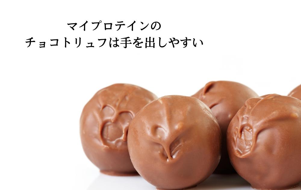 マイプロテイン「チョコトリュフ」は比較的手を出しやすい