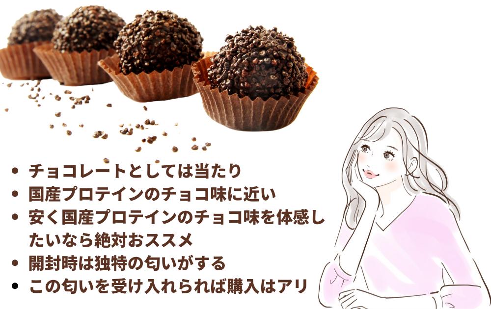 マイプロテイン「チョコトリュフ」の実食レヴュー