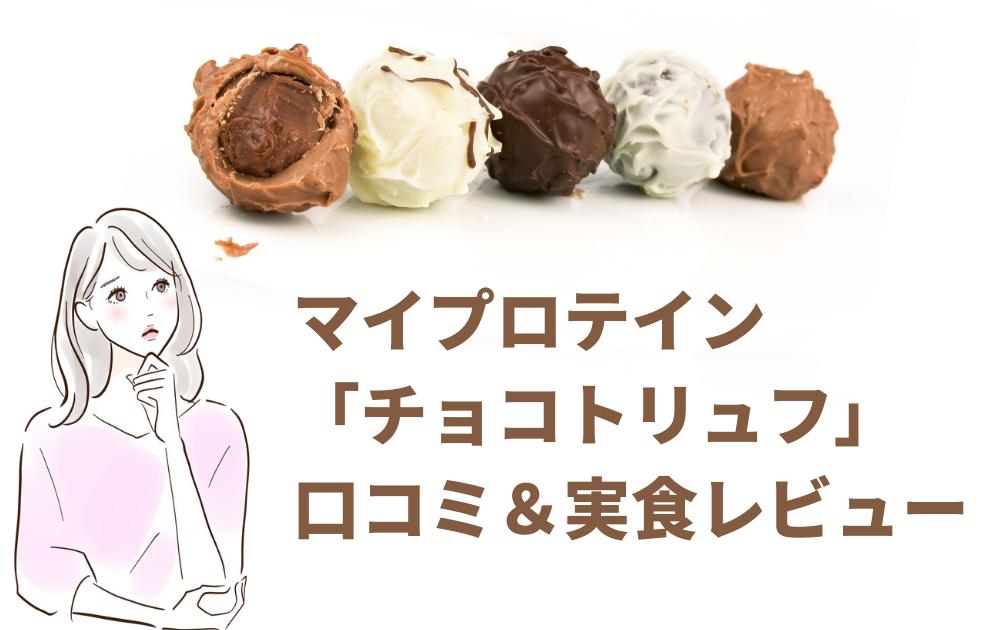 マイプロテイン「チョコトリュフ」味の口コミ・実食レヴュー