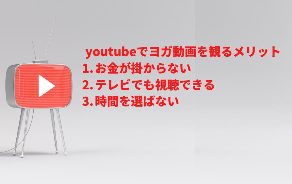 youtubeでチェアヨガ動画を観るメリット