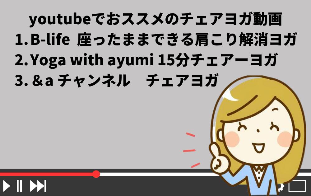 youtubeでおススメのチェアヨガ動画Best3