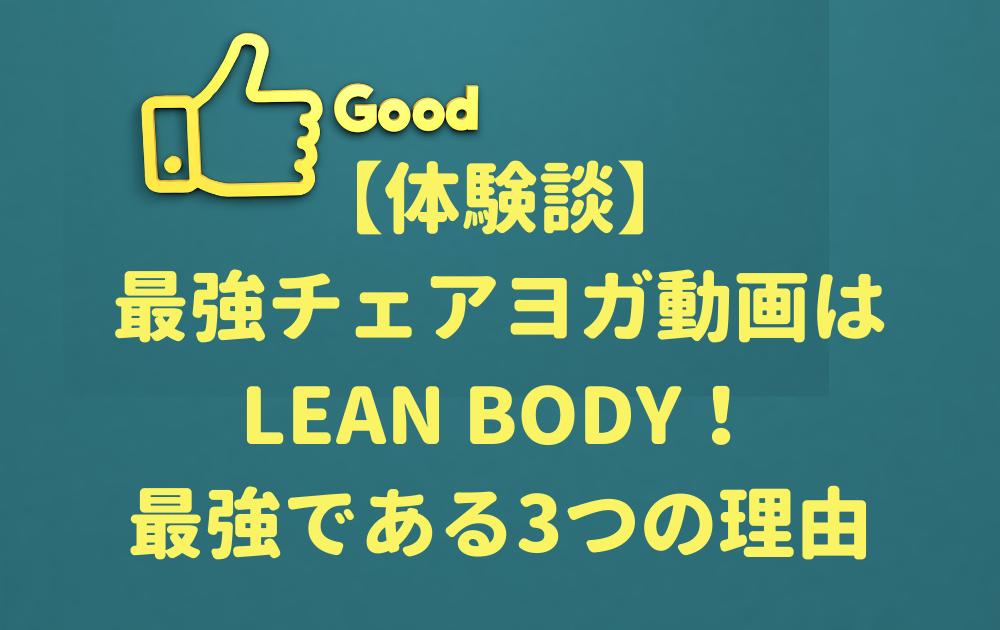 【体験談】最強チェアヨガ動画はLEAN BODY!最強である3つの理由
