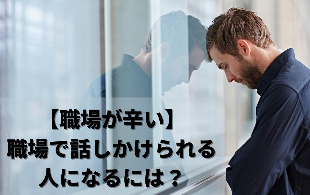 【職場が辛い】職場で話しかけられる人になるには?