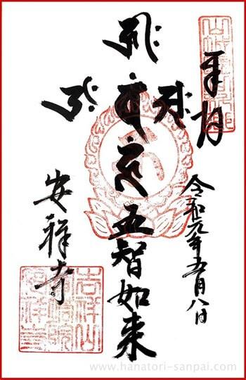 安祥寺の五智如来の御朱印