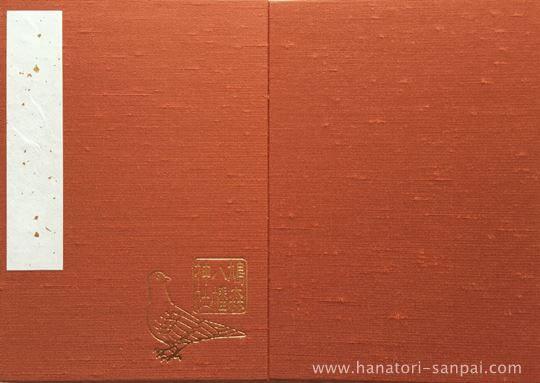 鳩森八幡神社の御朱印帳