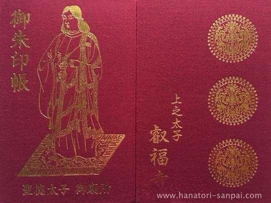 叡福寺の御朱印帳