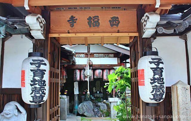 京都の西福寺