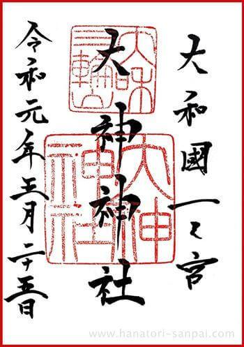 大神神社の通常の御朱印