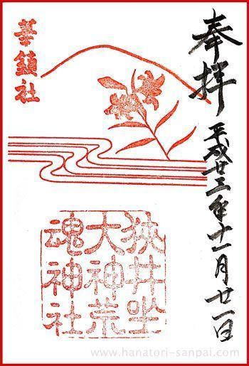 狭井神社の御朱印