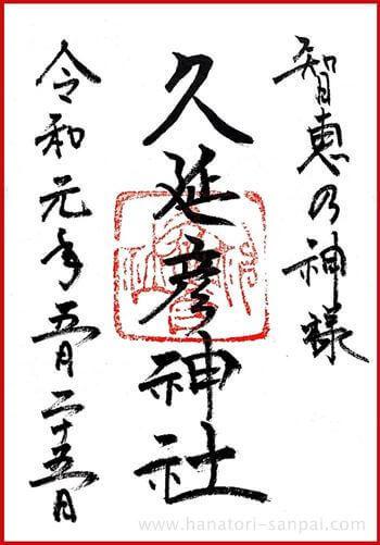 久延彦神社の御朱印