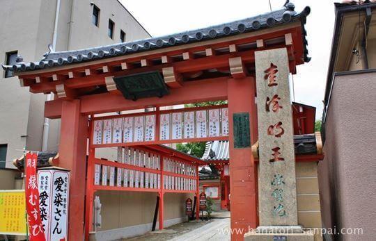 大阪の愛染堂勝鬘院