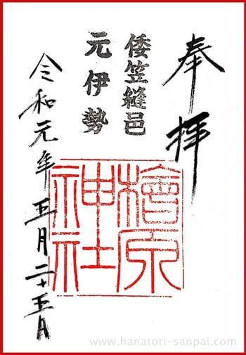 檜原神社の御朱印