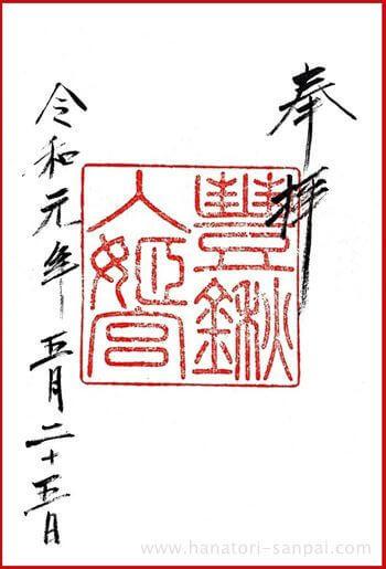 檜原神社の豊鋤入姫宮の御朱印