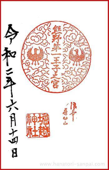 堀越神社の熊野第一王子之宮の御朱印