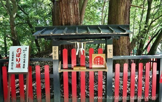 観心寺の星塚