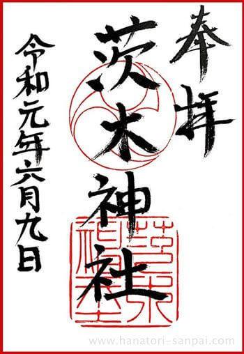 茨木神社の御朱印