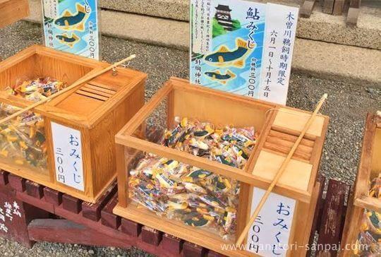 針綱神社の鮎みくじ