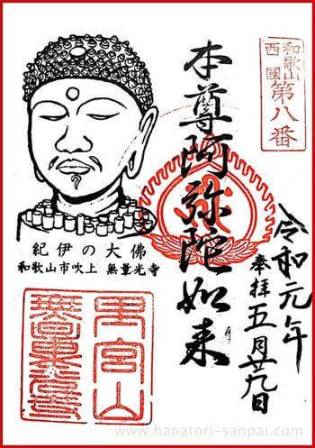 無量光寺の和歌山西国第八番の御朱印