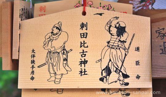刺田比古神社の絵馬