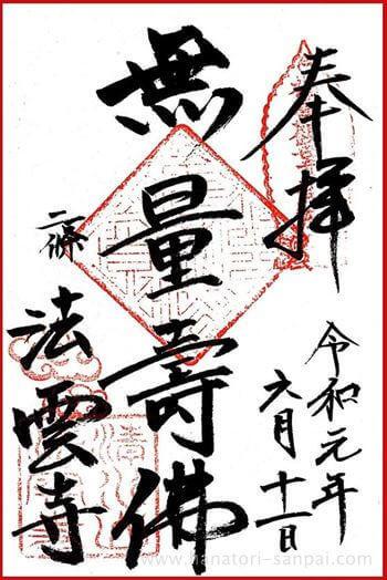 京都の法雲寺の御朱印