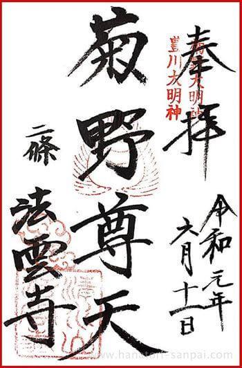 京都法雲寺の菊野大明神の御朱印