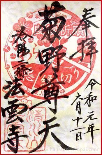 京都法雲寺の菊野大明神の御朱印別紙