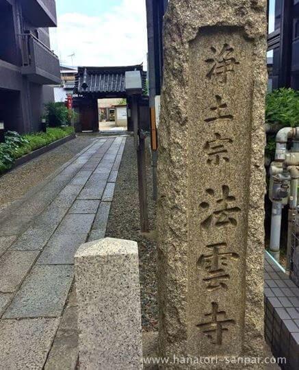 京都の法雲寺の参道