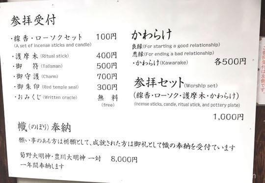 京都の法雲寺の参拝受付