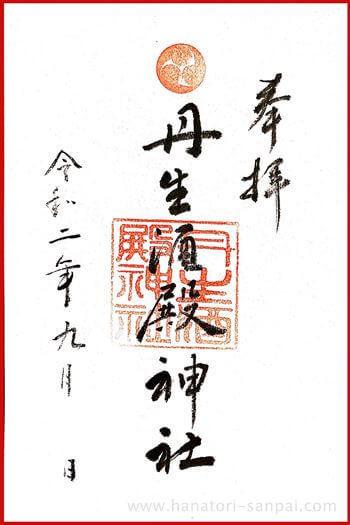 丹生酒殿神社の御朱印