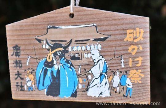 廣瀬大社の砂かけ祭りの絵馬